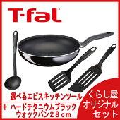 【フライパン】ティファールT-falハードチタニウムブラックディープパン26cmD47485【t-coupon】