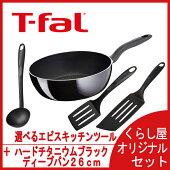 【フライパン】ティファールT-falハードチタニウムブラックウォックパン28cmD47419【t-coupon】