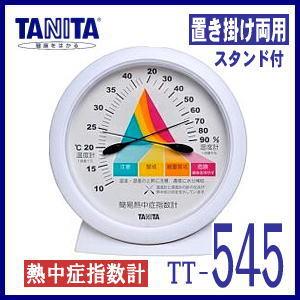 真夏の熱中症対策WBGT熱中症指数計 タニタ アナログ 簡易熱中症指数計 TT-545-WH ホワイト ス...