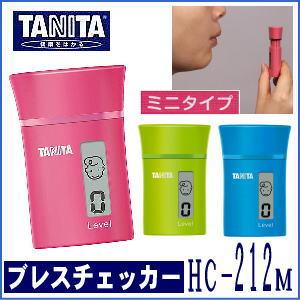 ブレスチェッカーミニ HC-212M 【タニタ】