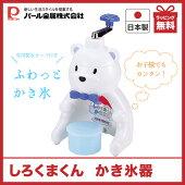 かき氷機手動クールズしろくまくんかき氷器D-1371ホワイト日本製家庭用便利グッズバラ氷対応シャーベット