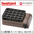 イワタニ カセットガスたこ焼器 スーパー炎たこ(えんたこ)CB-ETK-1