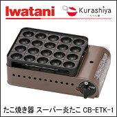 イワタニカセットガスたこ焼器スーパー炎たこ(えんたこ)CB-ETK-1