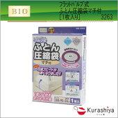 オリエント3263フラットバルブ式ふとん圧縮袋(マチ付き)1枚入圧縮袋/日本製