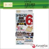 オリエント3517トラベル衣類圧縮袋6Pパック圧縮袋/日本製