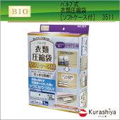 オリエント3511バルブ式衣類圧縮袋ソフトケース付【圧縮袋】