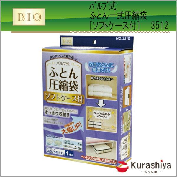オリエント 3512 バルブ式 ふとん一式圧縮袋 ソフトケース付 【圧縮袋】