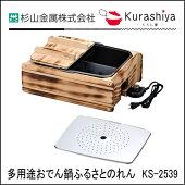 KS-2539多用途おでん鍋ふるさとのれん煮る/茹でる/焼く/蒸す/炒める/日本製