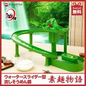 流しそうめんスライダーウォータースライダー型流しそうめん器素麺物語家庭用KC-PR02