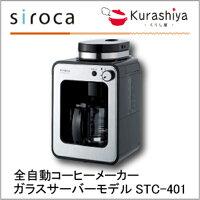 siroca【コーヒーメーカー】!送料無料!全自動コーヒーメーカーガラスサーバーモデルSTC-401【くらし屋】