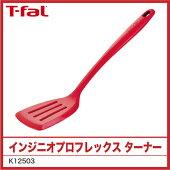 【NEW!】ティファールキッチンツールエピススプーン274409