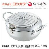 SJ1024味楽亭2フタ付き天ぷら鍋20cm(温度計付き)日本製・IH対応