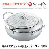 SJ1025味楽亭2フタ付き天ぷら鍋24cm(温度計付き)日本製・IH対応
