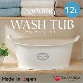3113マミーウォッシュタブ12L日本製/洗い桶
