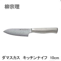 柳宗理ダマスカスキッチンナイフ10cm