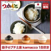 益子焼プチ土鍋kamaccoかまっこ炊飯一合炊き一人用なべつかもと日本製