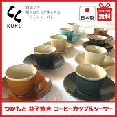 益子焼きマグ皿くくコーヒーカップ&ソーサーセットつかもと陶器来客用ギフト贈り物日本製set