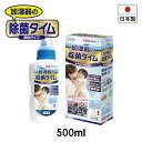 除菌タイム加湿器用 液体タイプ500 日本製加湿器/雑菌除去...