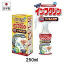 ウィルス対策スプレー インフクリン 250mL 日本製UYEKI/イン...