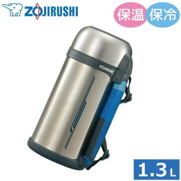 水筒 【象印】 ステンレスボトル タフボーイ SF-CC13-XA 1.3L コップタイプ 保温保冷