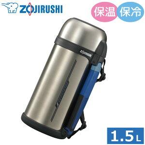 水筒 【象印】 ステンレスボトル タフボーイ SF-CC15-XA 1.5L コップタイプ 保温保冷