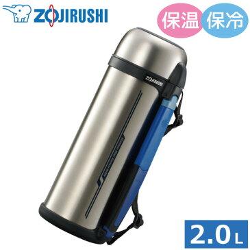 水筒 【象印】 ステンレスボトル タフボーイ SF-CC20-XA 2.0L コップタイプ 保温保冷