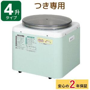 【今ならのし袋付・送料無料!同梱不可】エムケー餅つき機RMJ-72SZつく専用・4升用連続運転可能!