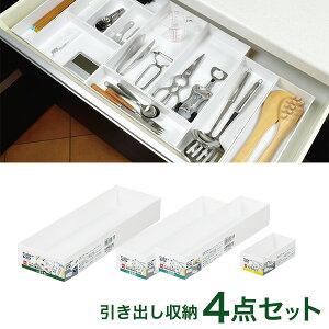 キッチン収納 キューブプラス カラトリー 引き出し収納セット2日本製 収納 グッズ ケース シンク下収納 シンプル