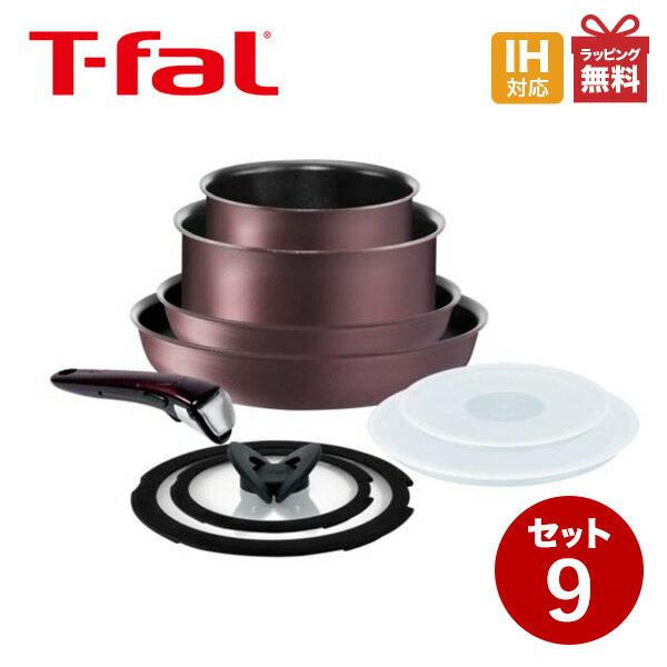 ティファール T-fal IH対応 鍋 フライパン セット9 L66692インジニオ・ネオ ブルゴーニュ・エクセレンス