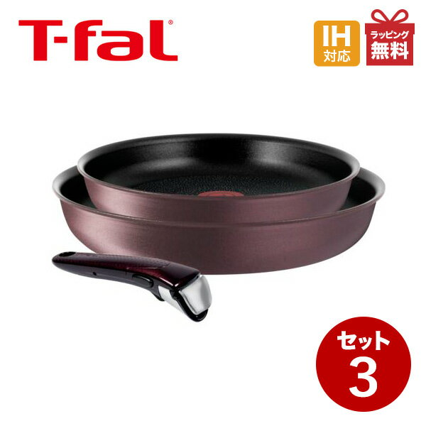 ティファール T-fal IH対応 鍋 フライパン セット3 L66693インジニオ・ネオ ブルゴーニュ・エクセレンス