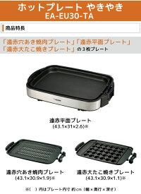 【送料無料】ホットプレート象印EA-GV35-TDダークブラウンやきやき収納ホルダー付き同梱不可たこパー焼肉