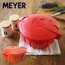 マイヤー 電子レンジ圧力鍋 2.3Lレンジ 専用 圧力 調理 料理 簡単 時短 節約 安全 火を使わない安心 軽量 コンパクト 手軽 お手入れ 楽 ラクラク らくらく 煮物 カレー シチュー MEYER