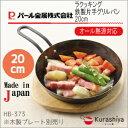 【日本製】鉄製片手グリルパン HB-373 ラクッキング 丸型20cm パール金属 【くらし屋…