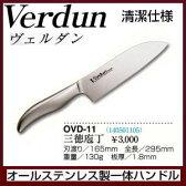 包丁 ヴェルダン ステンレス 三徳包丁 165mm OVD-11 日本製 燕三条【RCP】
