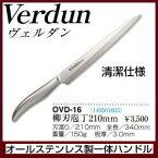 包丁 ヴェルダン ステンレス 柳刃包丁 210mm OVD-16 日本製 燕三条