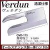 【超特価!】ヴェルダンオールステン麺切包丁215mmOVD-173
