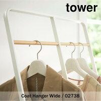 02738コートハンガータワーワイドホワイト