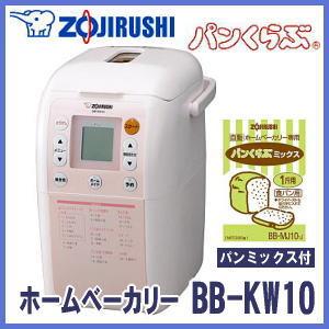 【送料無料・パンミックス付・超特価!】象印 ホームベーカリー BB-KW10-PH