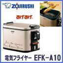 【フライヤー】 象印 電気フライヤー EFK-A10-TJ 卓上型あげ...