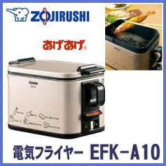 【揚げものカンタン!】 【フライヤー】 象印 電気 フライヤー EFK-A10-TJ