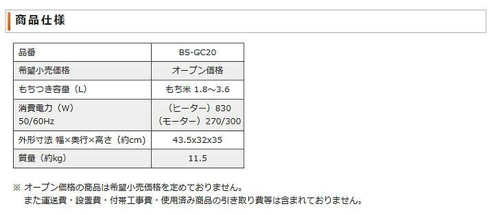 餅つき機  象印  もちつき機 BS-GC20-WA ホワイト  1~2升 同梱不可 【RCP】