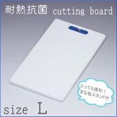 【まな板】耐熱抗菌まな板L新輝合成TONBO食器洗浄乾燥機OK!