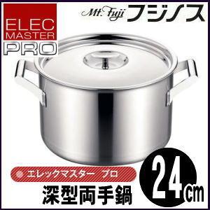 【IHクッキングヒーター推奨品・送料無料】フジノス エレックマスター プロ 深型両手鍋 24cm
