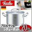 ドイツ製 フィスラー NEWプロコレクション シチューポット20cm 084-123-20-000両手鍋