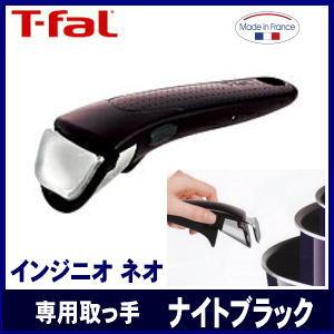 【ハンドル】 ティファール T-fal インジニオ ネオ 専用取っ手 ナイトブラック L99341