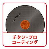 【超特価!】ティファールインジニオネオIHロゼブラウンフライパン22cmL32603