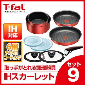 ティファール T-fal 【送料無料】 インジニオ ネオ IHスカーレットセット9 L32591