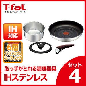 【鍋 フライパン】 取っ手のとれるティファール T-fal ネオ IHステンレスセット4 L92994【t-coupon】