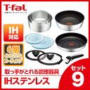 ティファール T-fal 【送料無料】 インジニオ ネオ IH ステンレス セット 9 L92992【tfalin4st9】