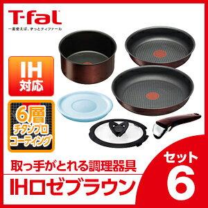 ティファール T-fal インジニオ ネオ IHロゼブラウン セット6 L32690【tfalin4r...